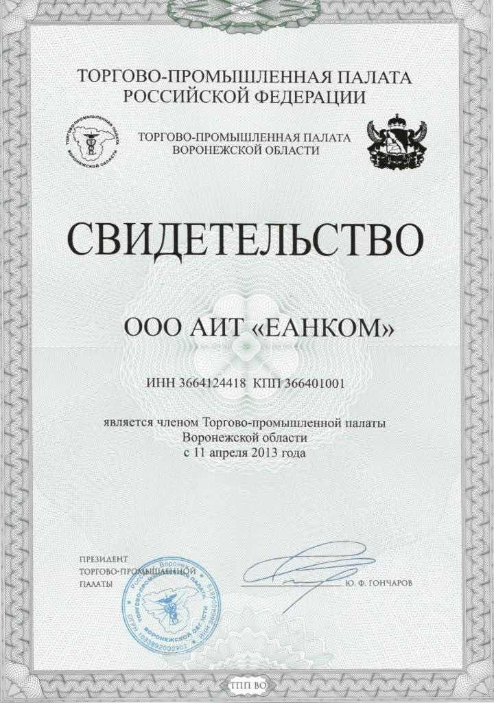 Сертификат партнера ТПП РФ
